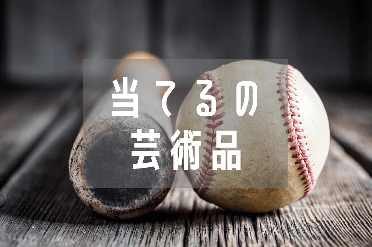 f:id:carp-toyo:20191216105731p:plain