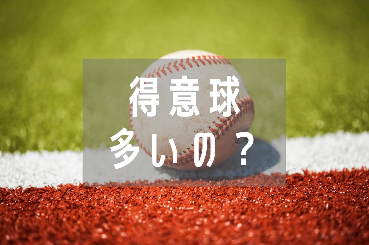f:id:carp-toyo:20191216230018p:plain