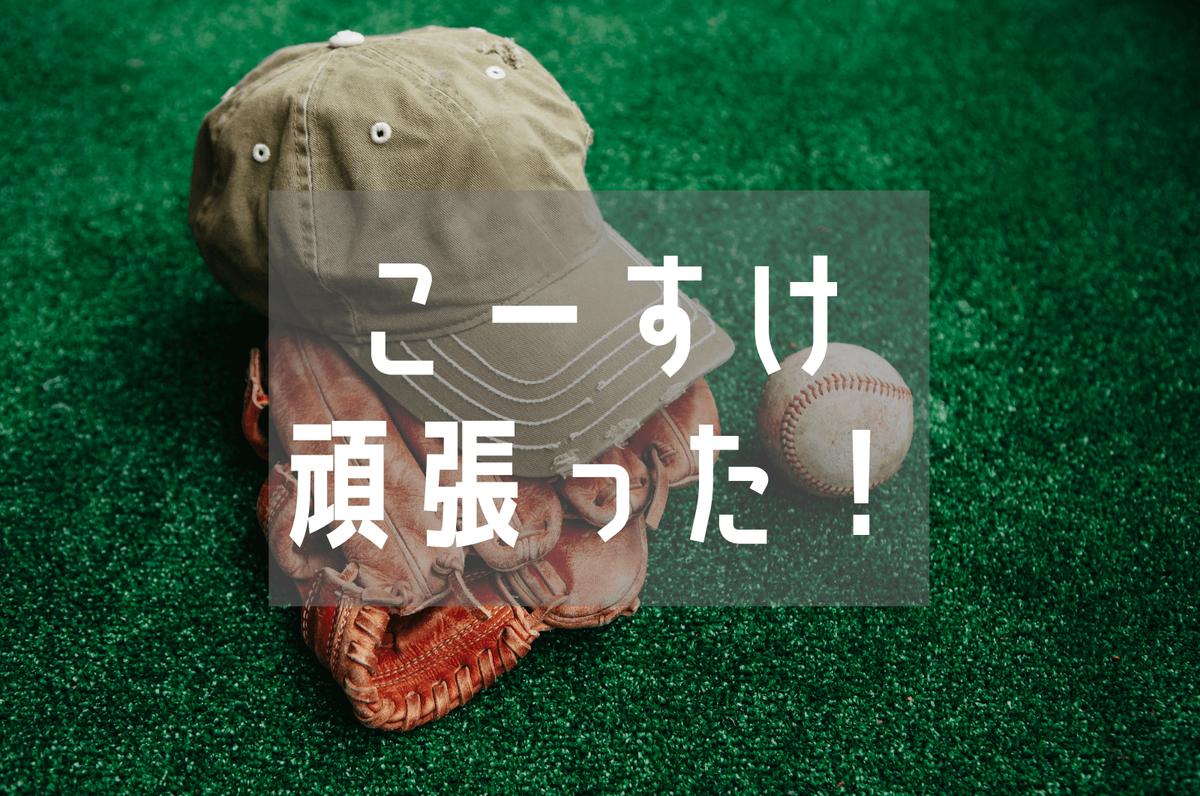 f:id:carp-toyo:20191217104810p:plain
