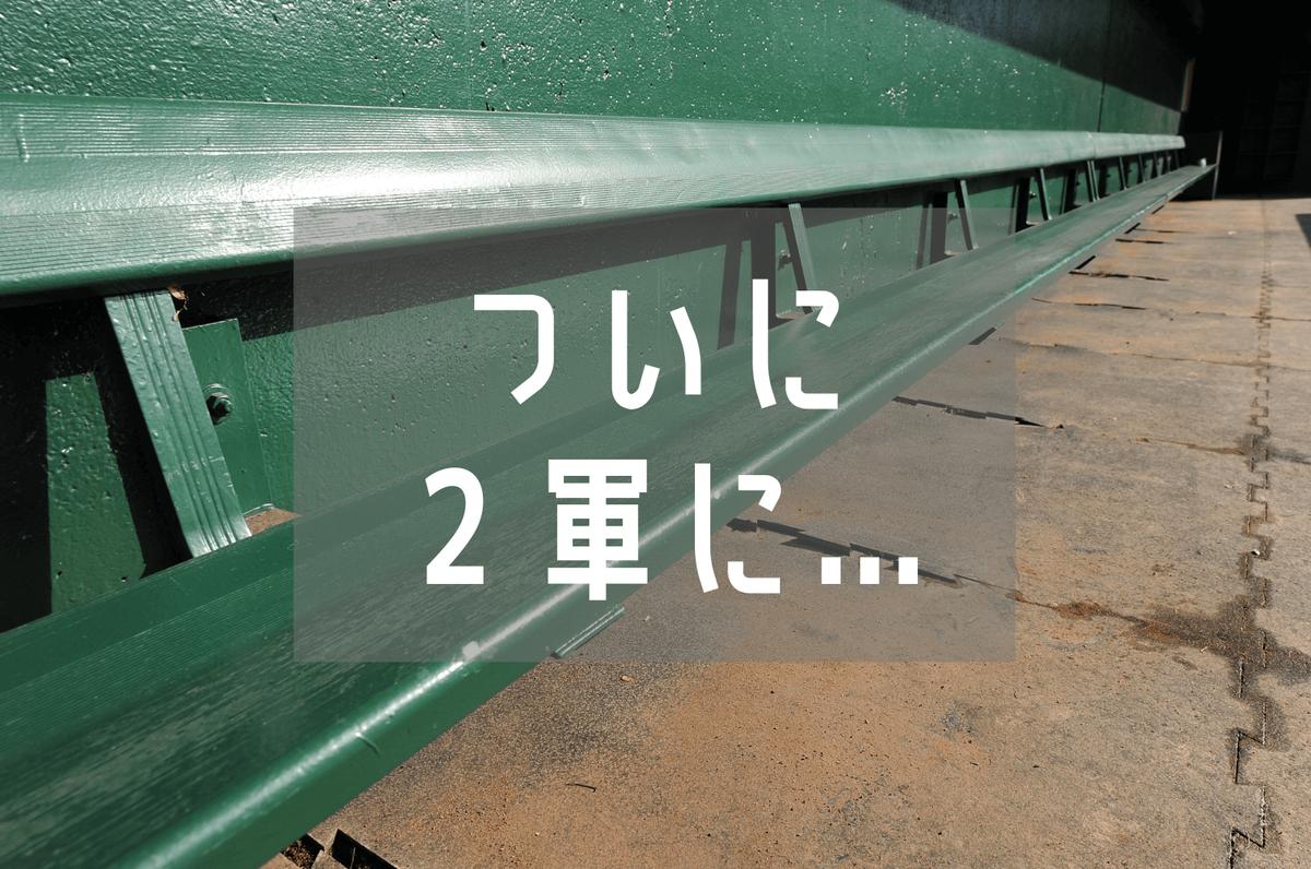 f:id:carp-toyo:20191217111805p:plain