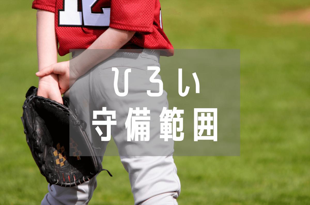 f:id:carp-toyo:20191217112552p:plain
