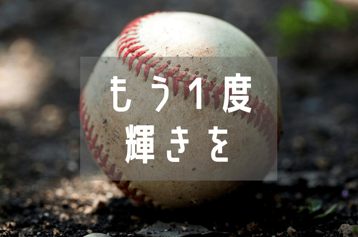 f:id:carp-toyo:20191217115129p:plain