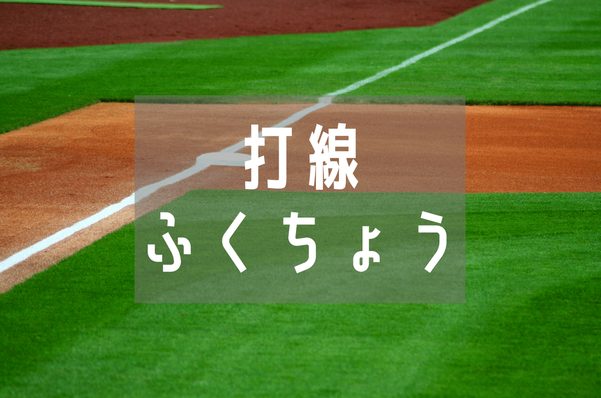 f:id:carp-toyo:20191217144432p:plain