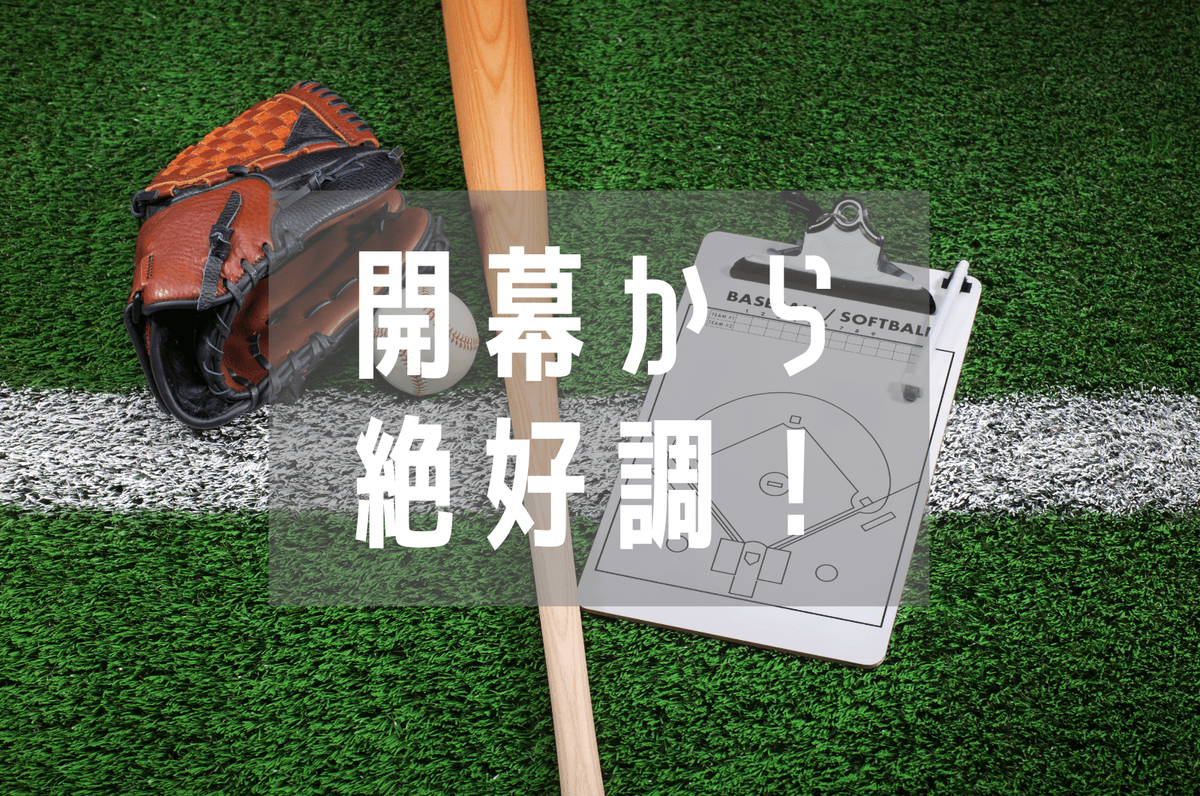 f:id:carp-toyo:20191217180624p:plain