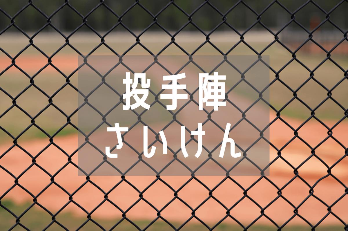 f:id:carp-toyo:20191217190730p:plain