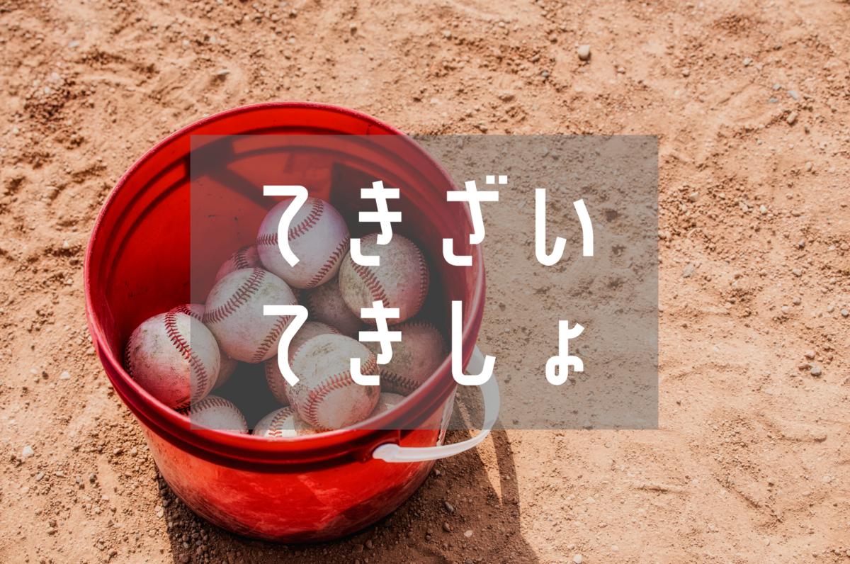 f:id:carp-toyo:20191217191306p:plain