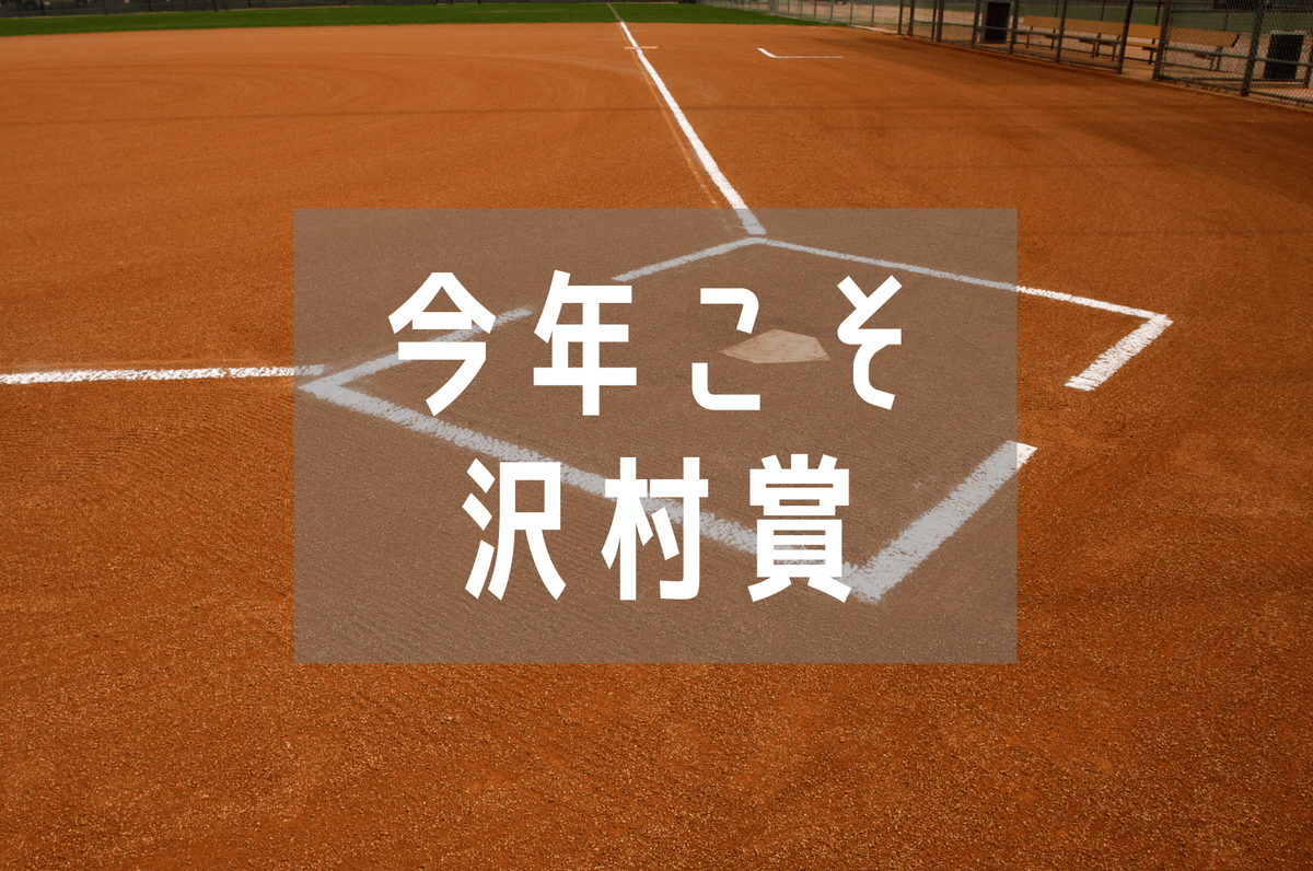 f:id:carp-toyo:20191217200639p:plain