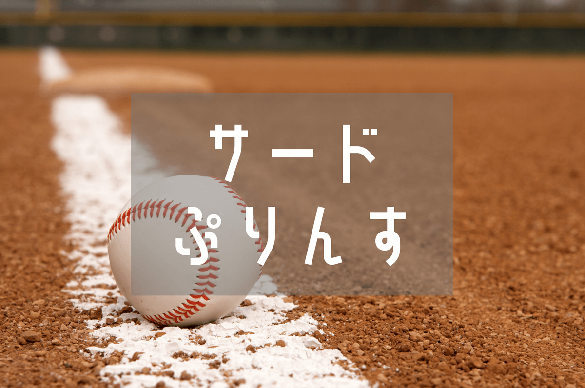 f:id:carp-toyo:20191218105748p:plain