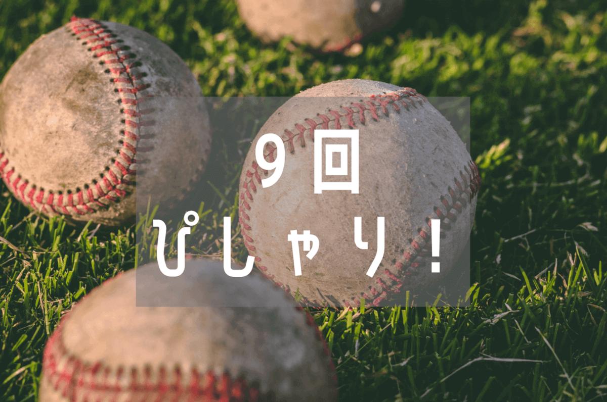 f:id:carp-toyo:20191218120318p:plain