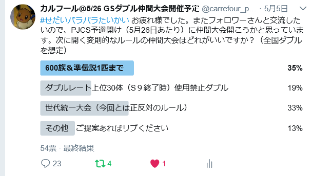 f:id:carrefourpokemon:20180512164221p:plain