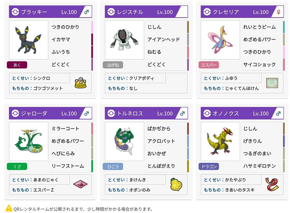 f:id:carrefourpokemon:20190128115925j:plain