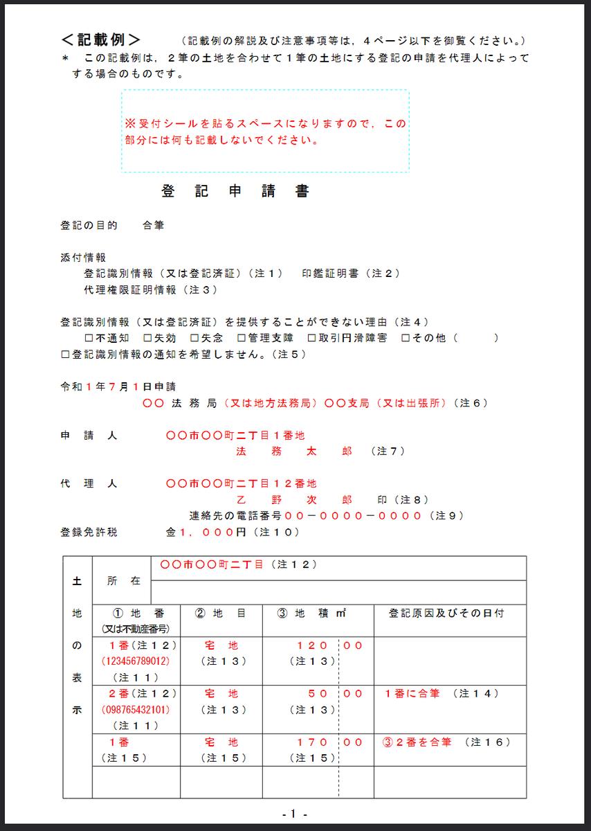 f:id:carrot-lanthanum0812:20210813083925p:plain