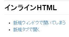 インラインHTMLの場合のプレビューの画像