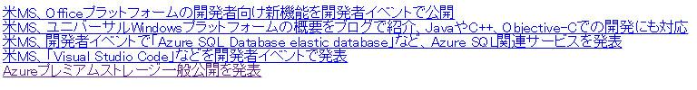 CodeZine RSSから記事のリンク付きタイトルを5件取得するサンプルの結果