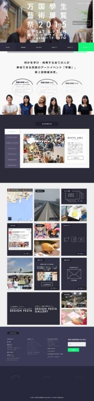 万国學生藝術展覧祭2015サイトの画像