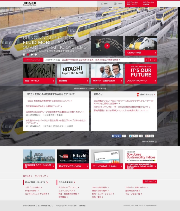 日立製作所サイトの画像