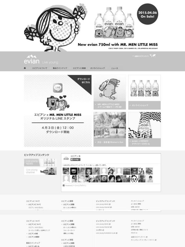 エビアンのサイト(モノクロ)の画像