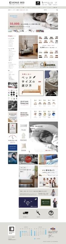 ビーナスベッドのサイト(カラー)の画像