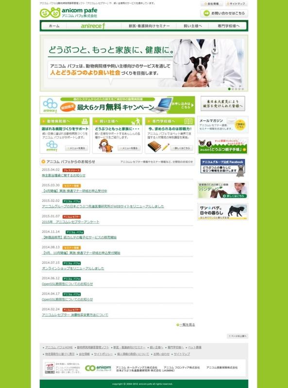 アニコム パフェ株式会社のサイト(カラー)の画像