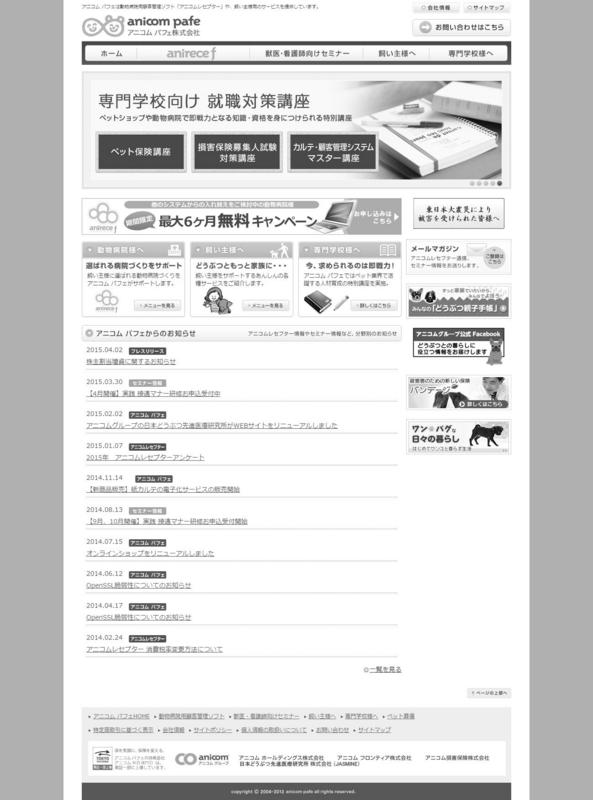 アニコム パフェ株式会社のサイト(モノクロ)の画像