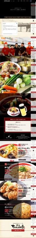 近衛ちゃんぽん亭のサイト(カラー)の画像