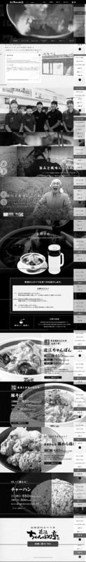 近衛ちゃんぽん亭のサイト(モノクロ)の画像
