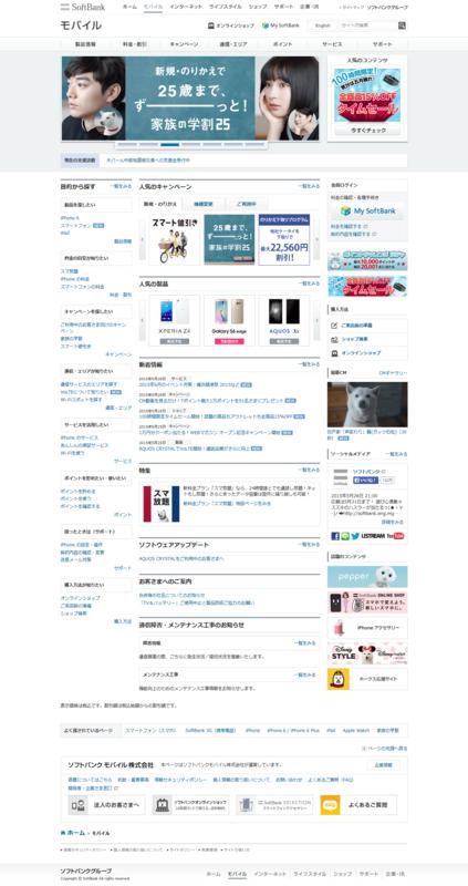 softbankサイトの画像