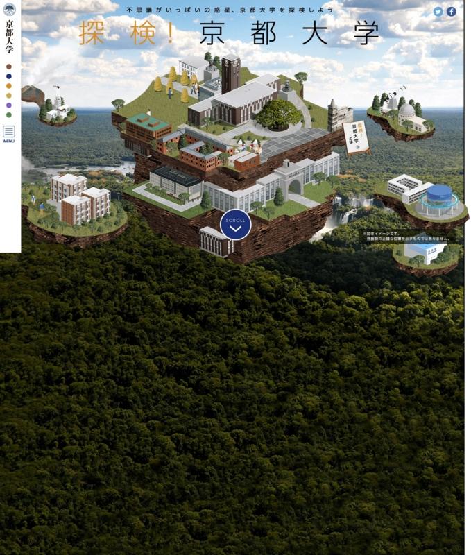 探険!京都大学サイトの画像