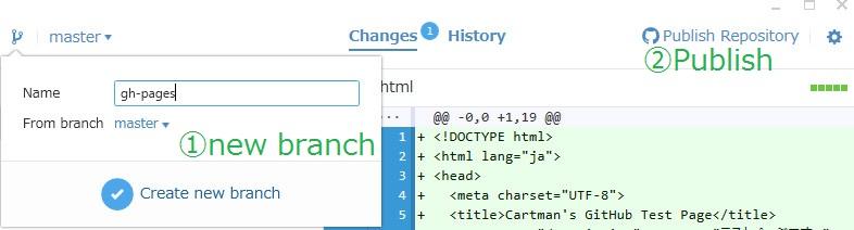 gh-pages という名前のbranch を作成して切り替え(GitHub for Windowsの場合)の画像