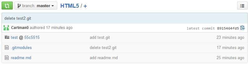 submoduleを作ったリポジトリのページの画像