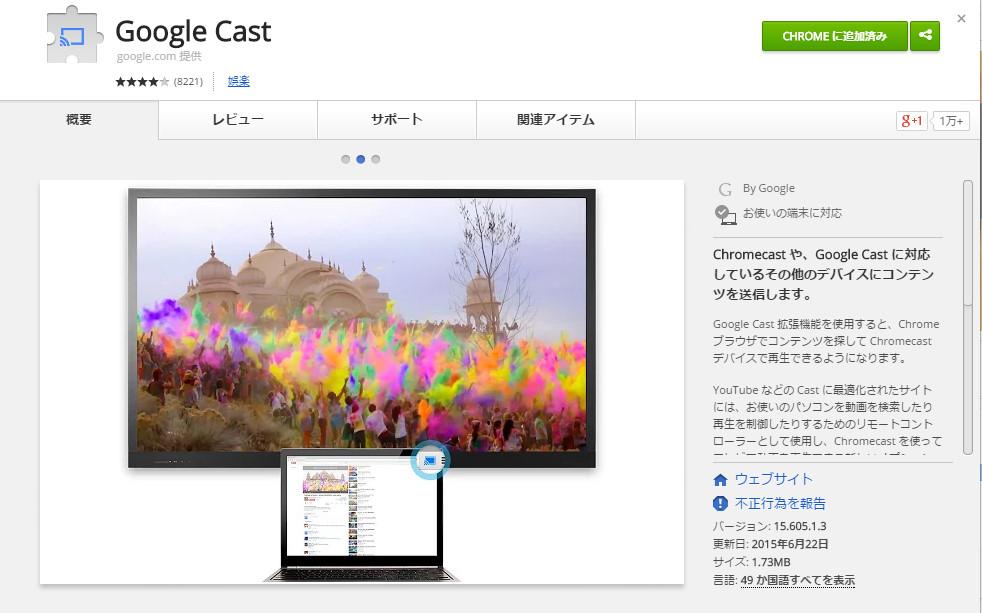 GoogleCastのファーストビュー画面