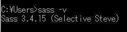 「sass --v」 でsassのバージョン確認