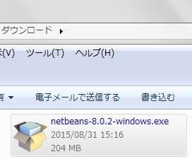 NetBeansのインストーラファイル