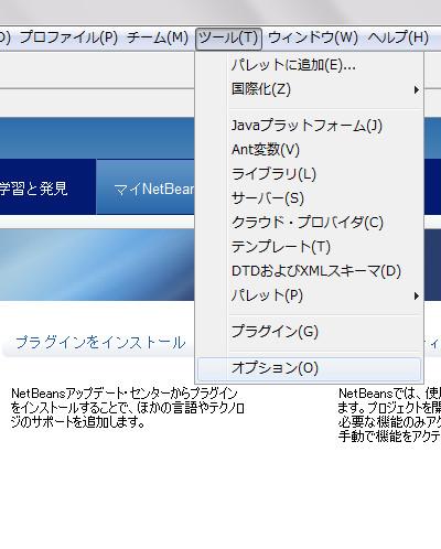 Tool(ツール)-> Option(オプション)を選択