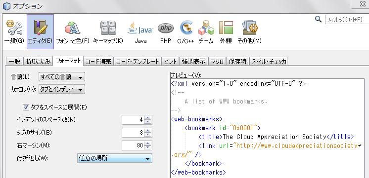 Editor(エディタ) -> Format(フォーマット)からLineWrap(行折返し)を変更