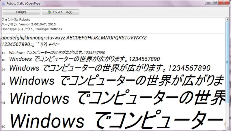 フォントRobotoのインストール画面