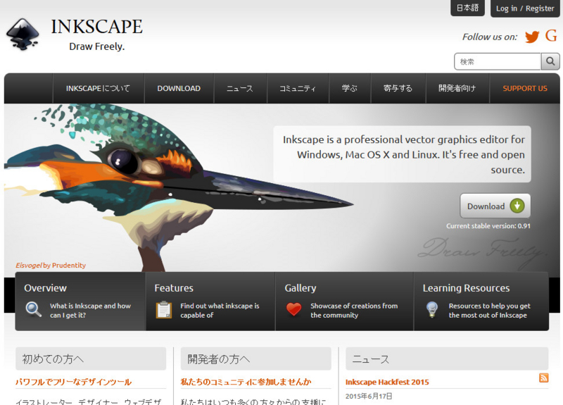 Inkscapeトップページ画面