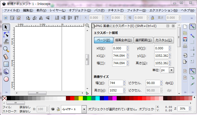 Inkscapeを再起動