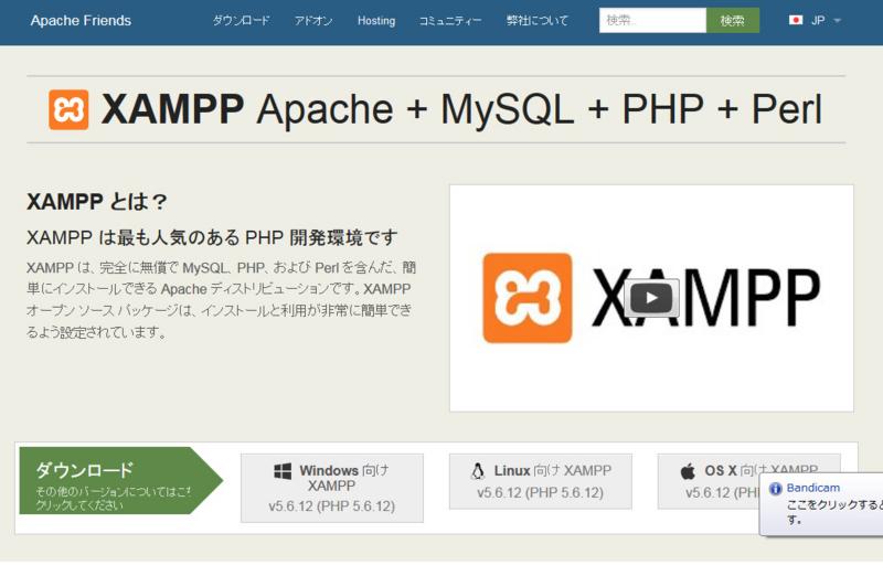 xampp TOPページ