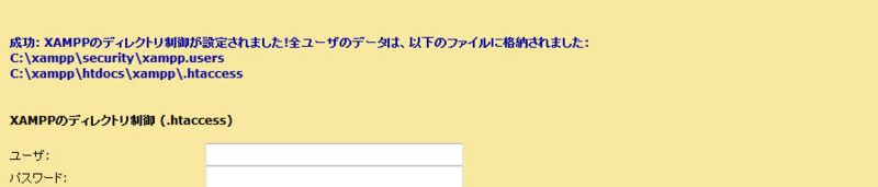 XAMPPのディレクトリ制御 (.htaccess)では、ユーザーとパスワードを設定