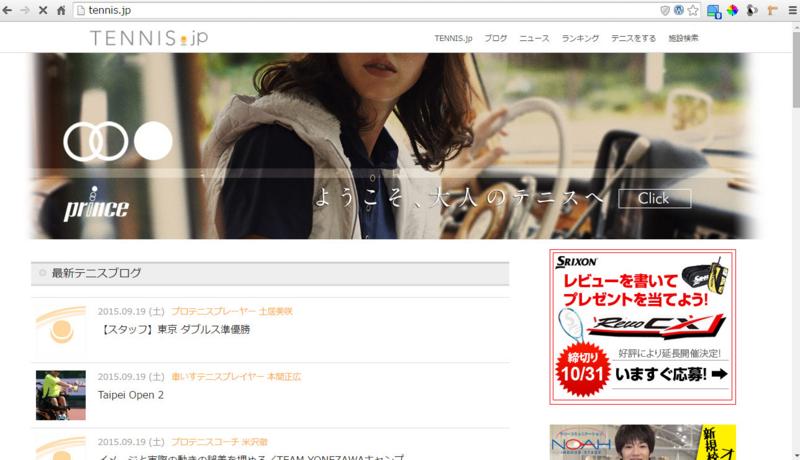 tennis.jp TOP