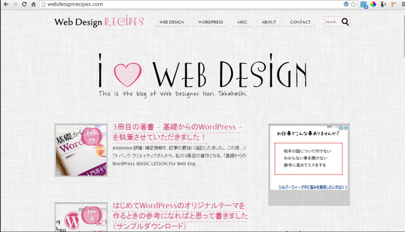 Webデザインレシピ TOP