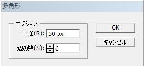 多角形は、半径と辺の数を数値指定できる