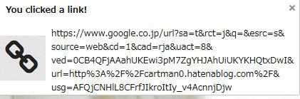 ブラウザ右下側に、notification(通知)が表示される。