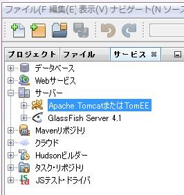 「Apache TomcatまたはTomEE」が追加される