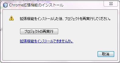 Chromeの拡張機能「NetbeansConnector」をインストール