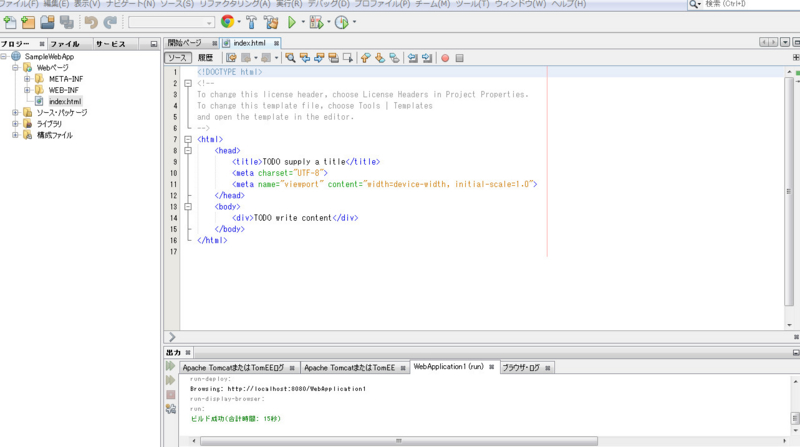 「index.html」を開く