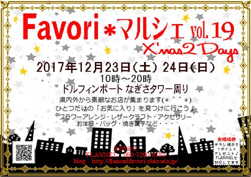 f:id:caruma99:20171223181155p:plain
