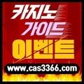 바카라사이트추천 www.cas3366.com