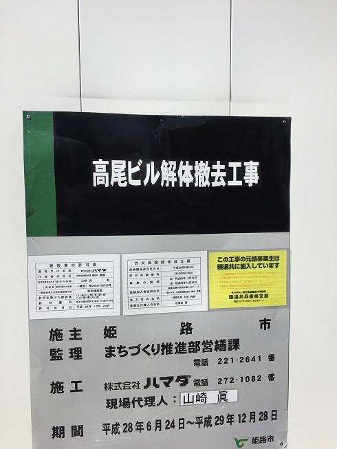 姫路モノレール大将軍駅跡高尾アパート